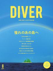 DIVER (No.446)