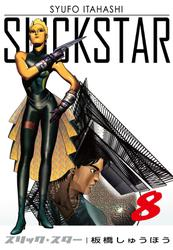 SLICK STATR -スリック・スター-