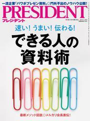 PRESIDENT(プレジデント) (2018年7.30号)
