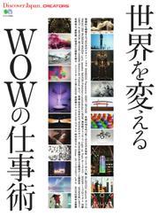別冊Discover Japan シリーズ (CREATORS世界を変えるWOWの仕事術)