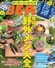 BE-PAL(ビーパル) (2018年8月号)