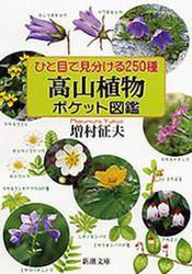 ひと目で見分ける250種 高山植物ポケット図鑑(新潮文庫)