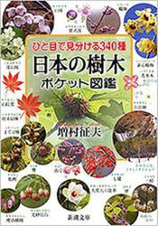 ひと目で見分ける340種 日本の樹木ポケット図鑑(新潮文庫)