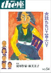 the座 54号 太鼓たたいて笛ふいて(2004)