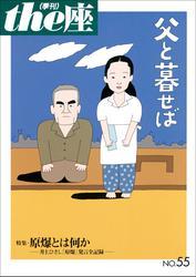 the座 55号 父と暮せば(2004)