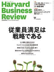 DIAMONDハーバード・ビジネス・レビュー (2018年8月号)