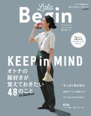 LaLaBegin(ララビギン) (Begin8月号臨時増刊 8・9 2018)