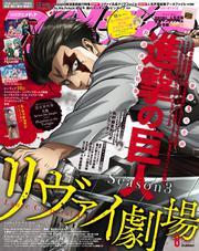 アニメディア (2018年8月号)