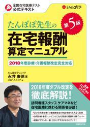 たんぽぽ先生の在宅報酬算定マニュアル 第5版