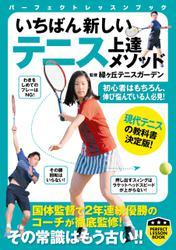いちばん新しい テニス上達メソッド