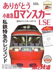 旅と鉄道 増刊 (2018年8月号)