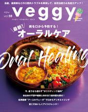 Veggy(ベジィ) (Vol.59)