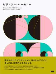 ビジュアルハーモニー - 黄金比、フィボナッチ数列を取り入れた、世界のグラフィックデザイン事例集