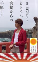 ともくん宮崎からの手紙―!