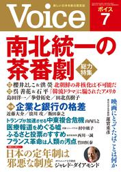 Voice 平成30年7月号