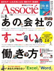 日経ビジネスアソシエ (2018年8月号)