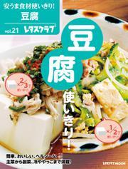 安うま食材使いきり!vol.21 豆腐使いきり!