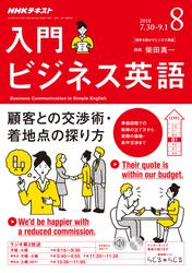 NHKラジオ 入門ビジネス英語 2018年8月号【リフロー版】