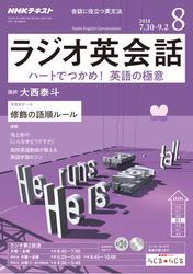 NHKラジオ ラジオ英会話 2018年8月号【リフロー版】