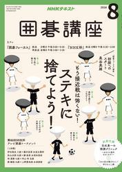 NHK 囲碁講座 2018年8月号【リフロー版】