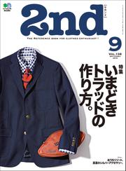 2nd(セカンド) (2018年9月号)