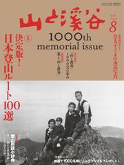 山と溪谷 (通巻1000号)
