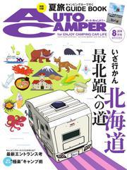 AutoCamper(オートキャンパー) (2018年8月号)