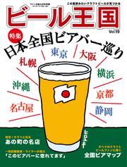 ワイン王国別冊 ビール王国 (Vol.19)