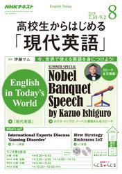 NHKラジオ 高校生からはじめる「現代英語」 2018年8月号【リフロー版】