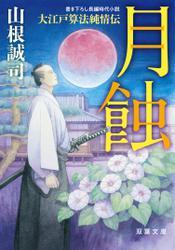 大江戸算法純情伝 : 2 月蝕