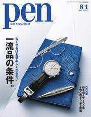 Pen(ペン) (2018年8/1号)