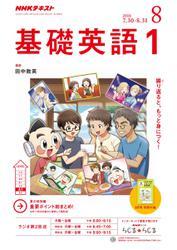 NHKラジオ 基礎英語1 (2018年8月号)