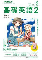NHKラジオ 基礎英語2 (2018年8月号)