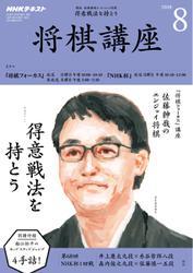 NHK 将棋講座 (2018年8月号)