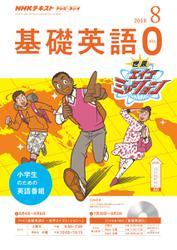 NHKテレビ・ラジオ 基礎英語0 (2018年8月号)