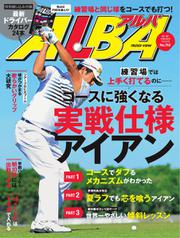 ALBA(アルバトロスビュー) (No.752)