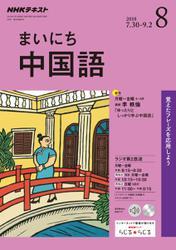 NHKラジオ まいにち中国語 (2018年8月号)