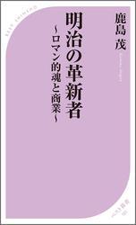 明治の革新者~ロマン的魂と商業~