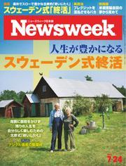 ニューズウィーク日本版 (2018年7/24号)