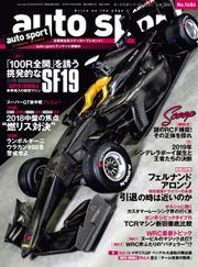 auto sport(オートスポーツ) (No.1486)
