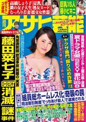 週刊アサヒ芸能 [ライト版] (7/26号)