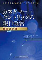 カスタマーセントリックの銀行経営【価値共創版】
