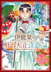 伊能栞の明治大正洋食記