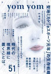 yom yom vol.51(2018年8月号)