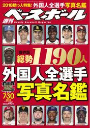 週刊ベースボール (2018年7/30号)