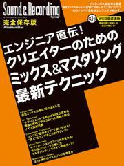 サウンド&レコーディング・マガジン エンジニア直伝!クリエイターのためのミックス&マスタリング最新テクニック