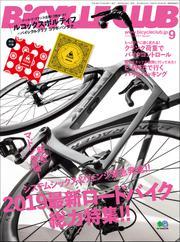 BiCYCLE CLUB(バイシクルクラブ) (2018年9月号)