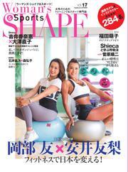 Woman's SHAPE&Sports(ウーマンズ・シェイプ&スポーツ) (Vol.17)