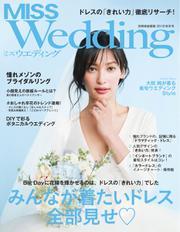 MISS Wedding(ミスウエディング) (2018年秋冬号)
