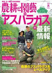 農耕と園芸 (2018年8月号)